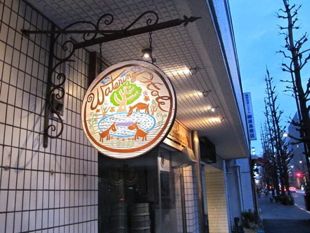 Wateringhole sign © Tokyo Food File