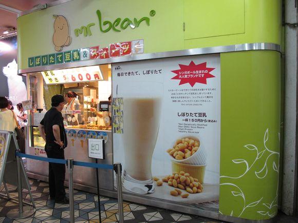Mrbean shop © Tokyo Food File