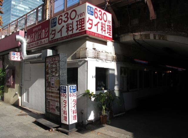 aroyna front © Tokyo Food File