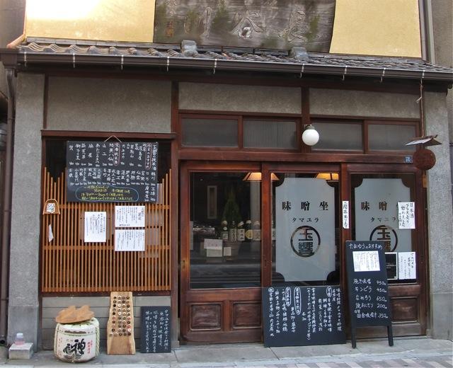 tamayura1 © Tokyo Food File
