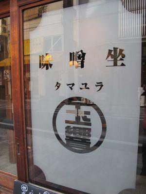 tamayura glass1 © Tokyo Food File