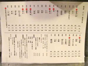 tamayura sake menu1 © Tokyo Food File