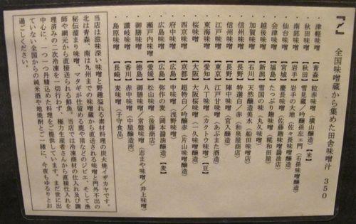 tamayura miso menu © Tokyo Food File