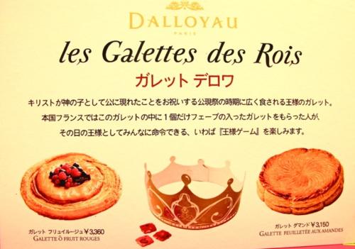 GdesR Dalloyau © Tokyo Food File
