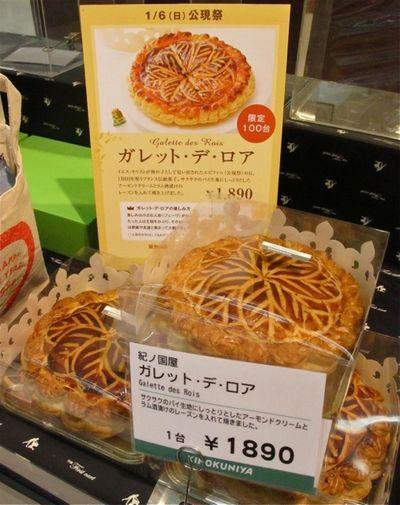 GdesR Kinokuniya © Tokyo Food File