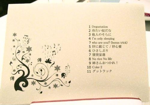 Den5th menu © Tokyo Food File