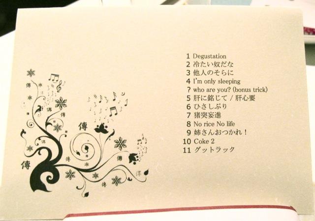 Menu © Tokyo Food File