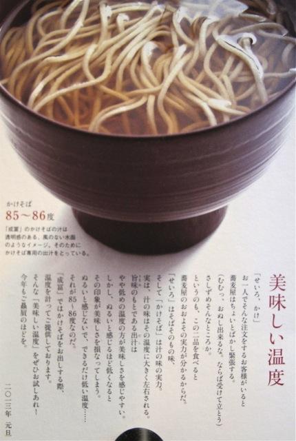 Narutomi kakesoba © Tokyo Food File
