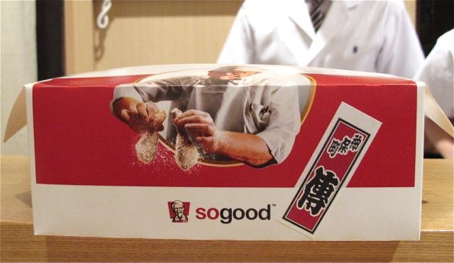 den dfc © Tokyo Food File