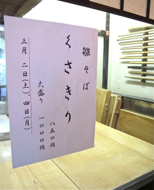 Matsuya kusukiri sign © Tokyo Food File