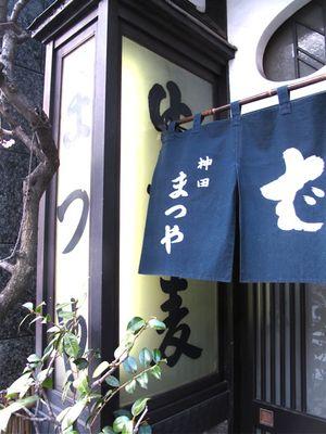 Kanda Matsuya 1 © Tokyo Food File
