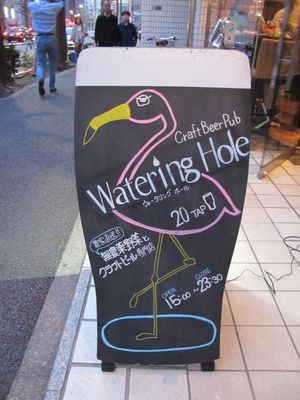 Wateringhole sign1 © Tokyo Food File