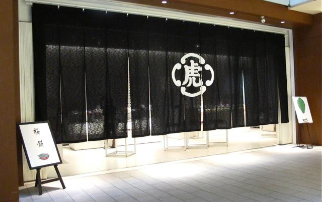 Toraya midtown 2 © Tokyo Food File