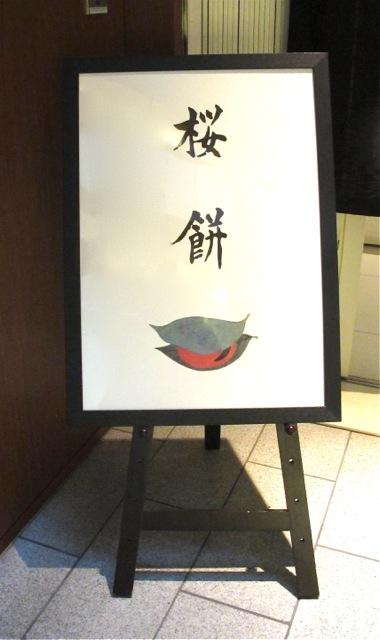 Toraya sakuramochi sign © Tokyo Food File