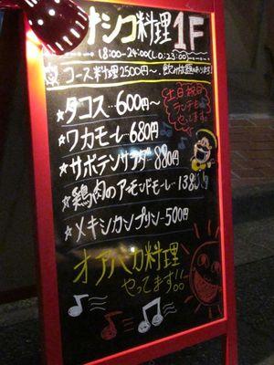 abrazo sign © Tokyo Food File