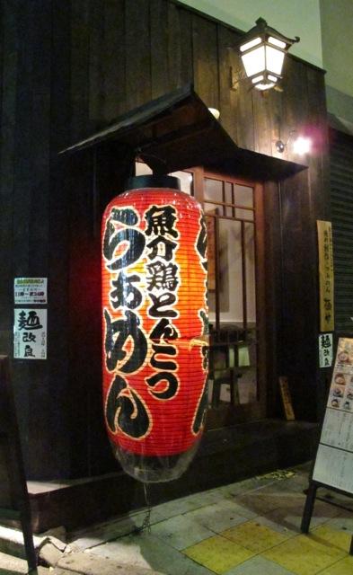 kiwamiya chochinTokyo Fod File