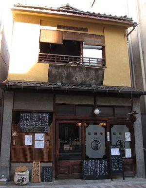 tamayura2 © Tokyo Food File