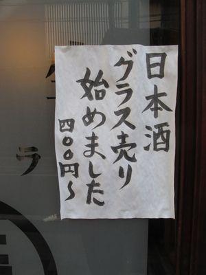 tamayura sign © Tokyo Food File