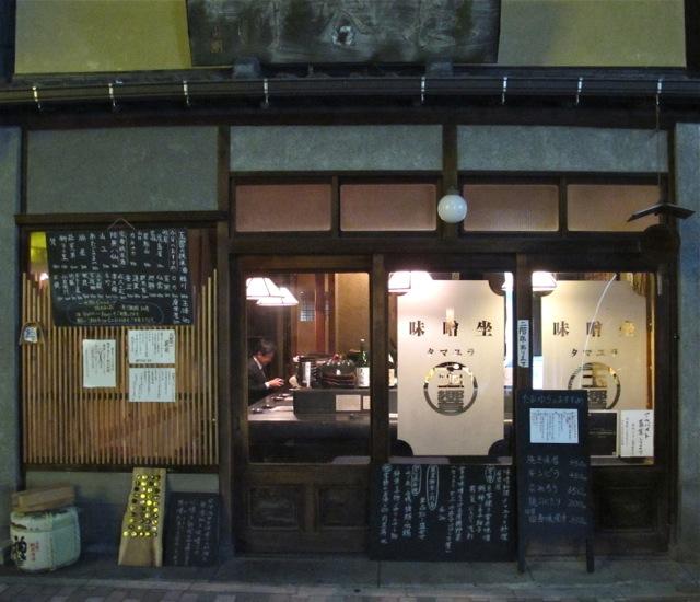 tamayura3 © Tokyo Food File