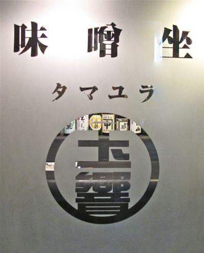 tamayura glass2 © Tokyo Food File