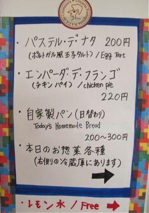 Nata de c menu© Tokyo Food File