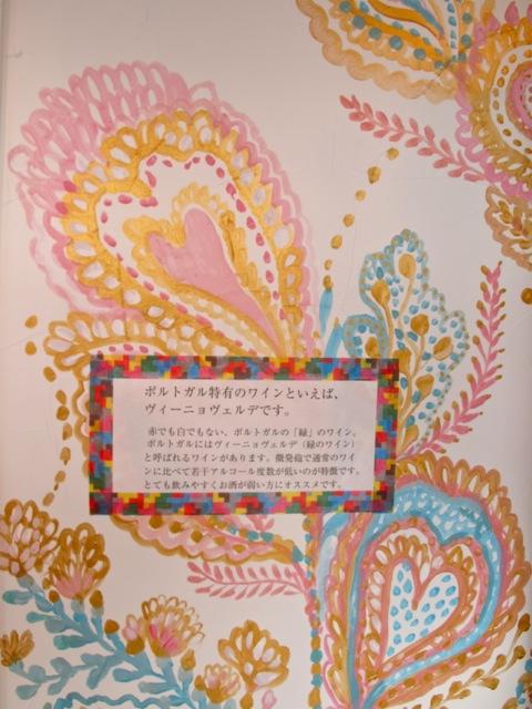 Nata de c decor © Tokyo Food File