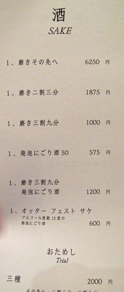 Dassai bar menu 1 © Tokyo Food File