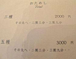 Dassai bar menu 2 © Tokyo Food File