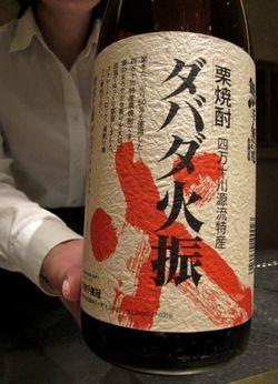 Katsuzen Dabada © Tokyo Food File