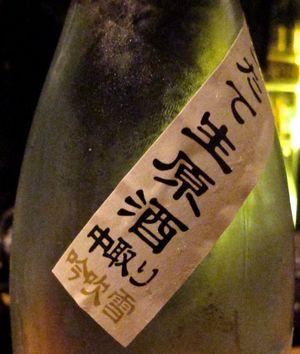 7honyari junmai label © Tokyo Food File