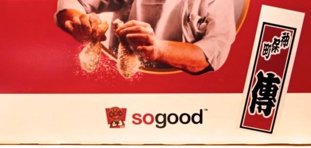 傳 so good © Tokyo Food File