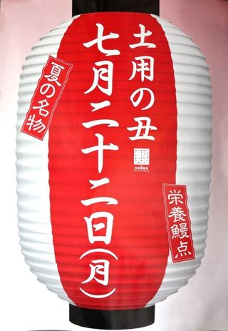 Unagi poster 2013 © Tokyo Food File