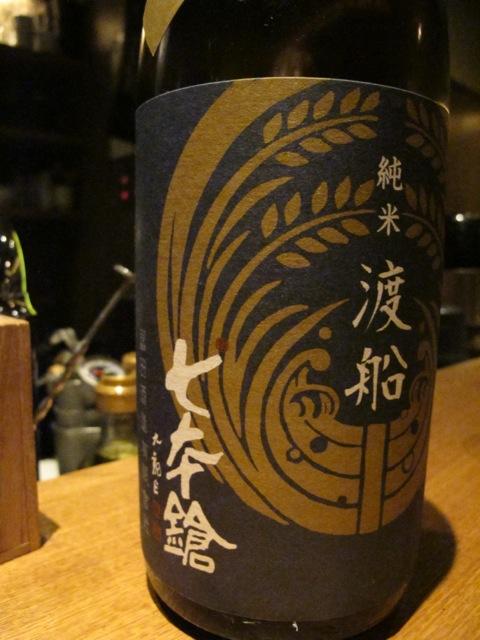 7honyari wataribune © Tokyo Food File