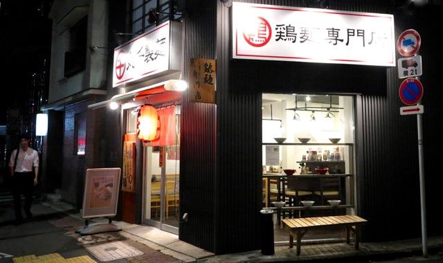 Marusen outside © Tokyo Food File