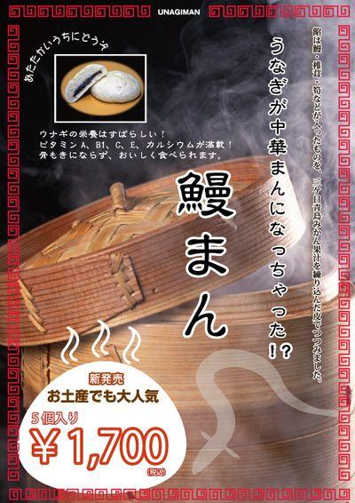 unagichigusa 鰻まん1208-1