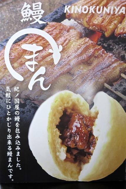 Unagiman poster © Tokyo Food File
