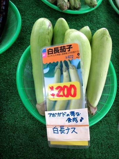 green shiro-naga nasu © Tokyo Food File