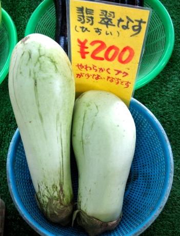 hisui nasu © Tokyo Food FIle