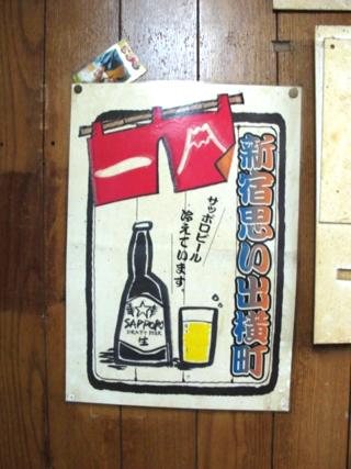 Ichi Fuji poster © Tokyo Food File