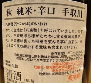 tedorigawa aki back 1 © Tokyo Food File
