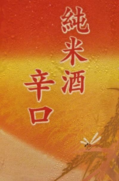 tedorigawa aki 1 © Tokyo Food File