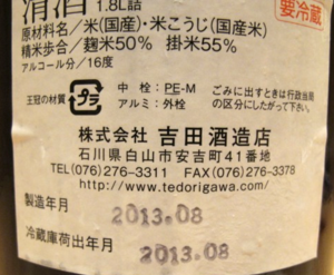 tedorigawa aki back 2 © Tokyo Food File