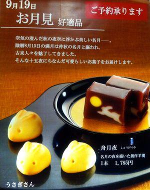 tsukimi manju 1 © Tokyo Food File