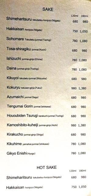 Shokkan sake list © Tokyo Food File