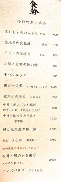 Shokkan JP specials © Tokyo Food File