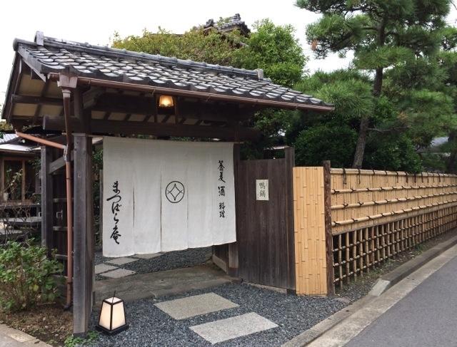 Matsubara-an gate © Tokyo Food File