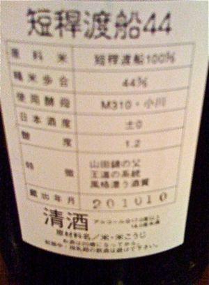 higawa kudokijozu 2 © Tokyo Food File