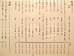 higawa sakemenu2 © Tokyo Food File