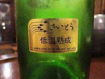 Higawa Shigemasu 1 © Tokyo Food File
