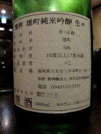 Higawa Shigemasu 2 © Tokyo Food File